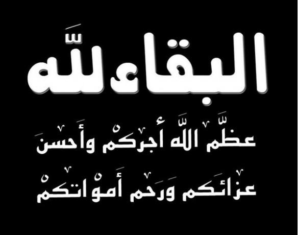 تعازينا آختنا الغاليه مديرة الموقع